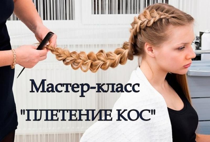 Заплетаем косы мастер класс